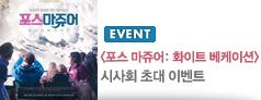 <포스 마쥬어: 화이트 베케이션> 시사회 초대 이벤트